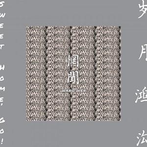 pel_073_wangwen_shg_cover_a-600x600
